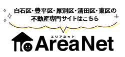 白石区・豊平区・厚別区・清田区・東区の不動産専門サイトはこちら AreaNet